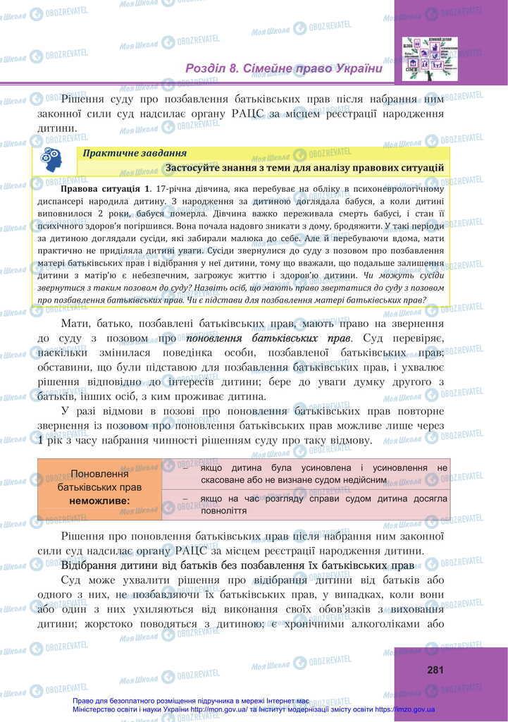 Підручники Правознавство 11 клас сторінка 281