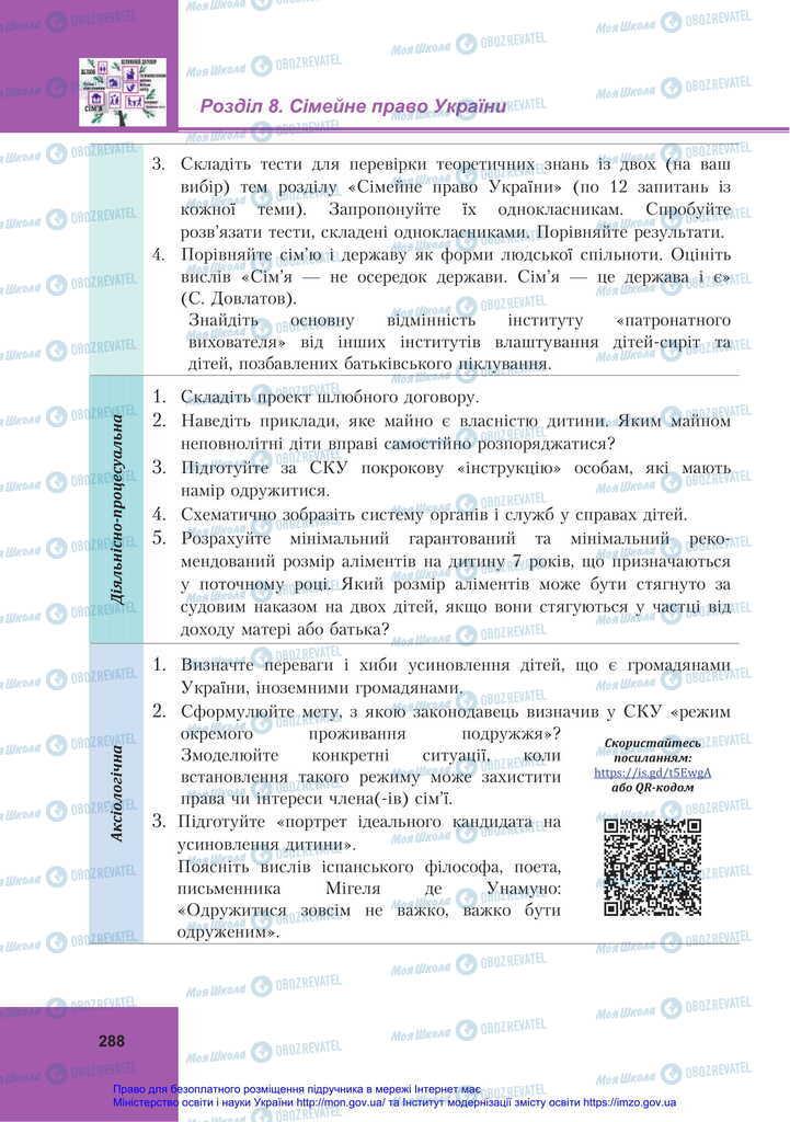 Підручники Правознавство 11 клас сторінка 288