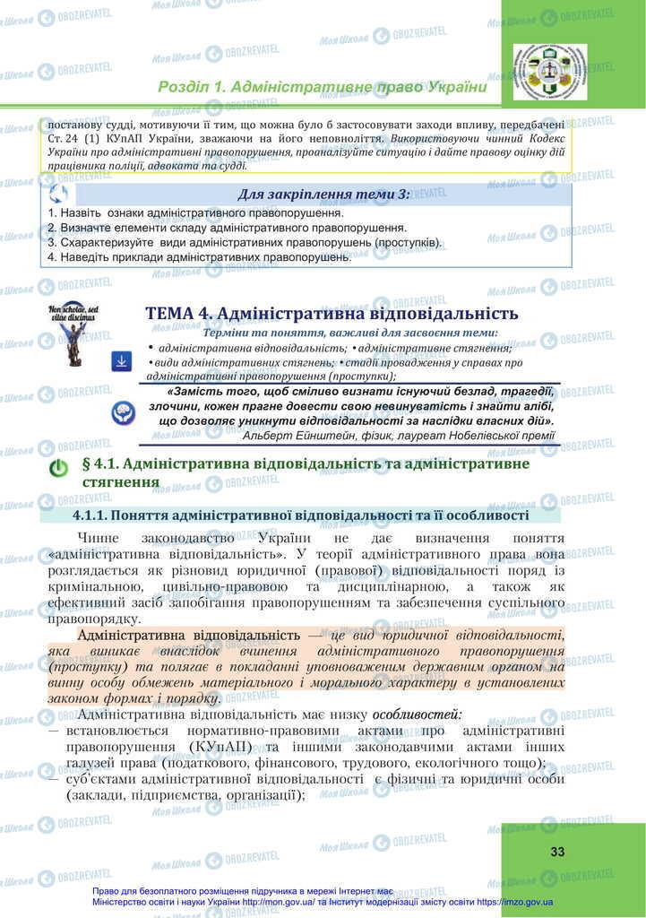 Учебники Правоведение 11 класс страница 33