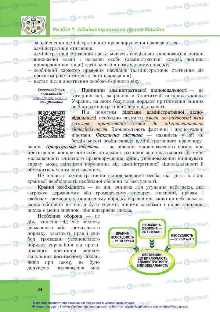 Підручники Правознавство 11 клас сторінка 34