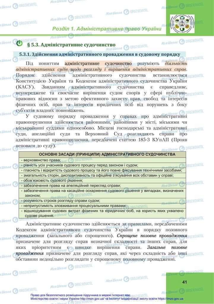 Учебники Правоведение 11 класс страница 41