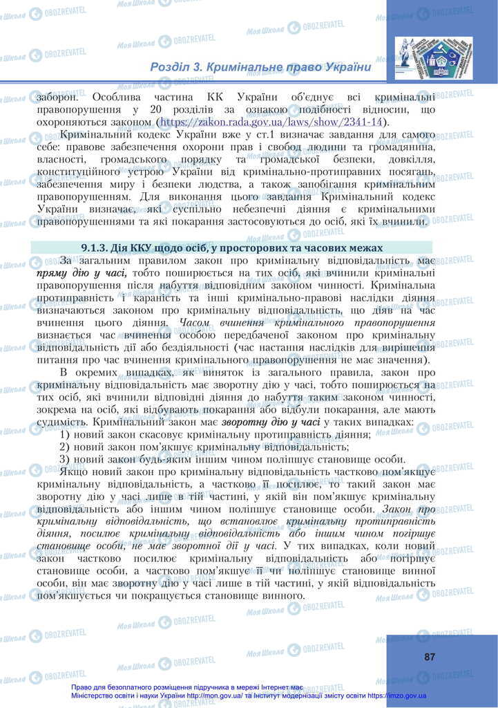 Учебники Правоведение 11 класс страница 87