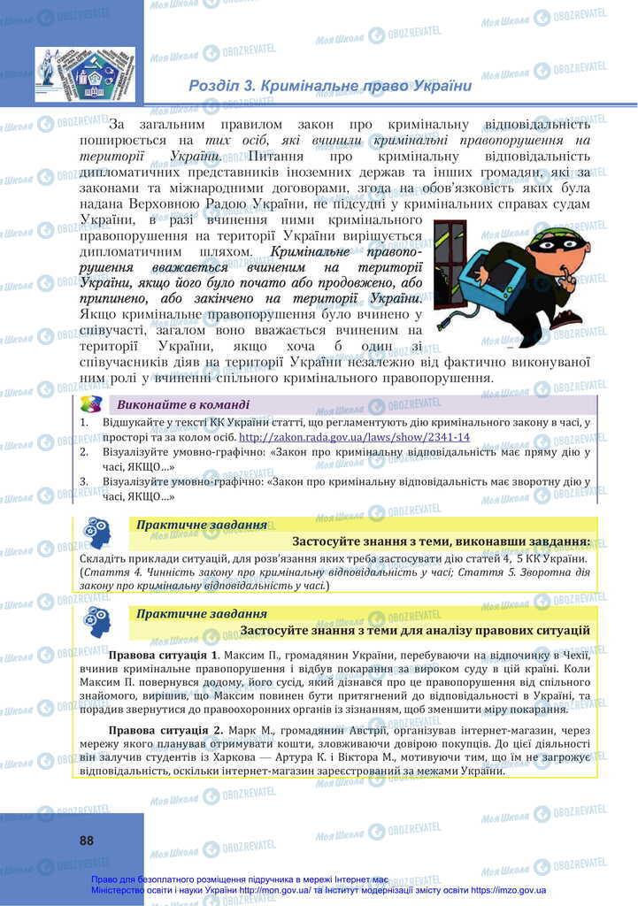 Учебники Правоведение 11 класс страница 88