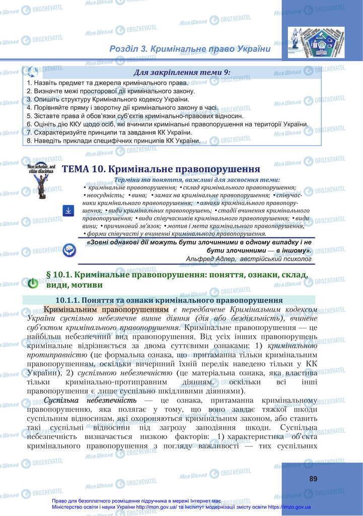 Учебники Правоведение 11 класс страница 89