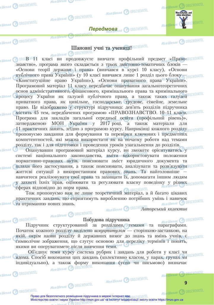 Підручники Правознавство 11 клас сторінка 9