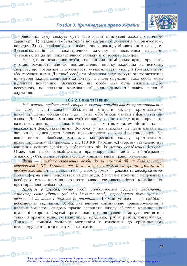 Учебники Правоведение 11 класс страница 93