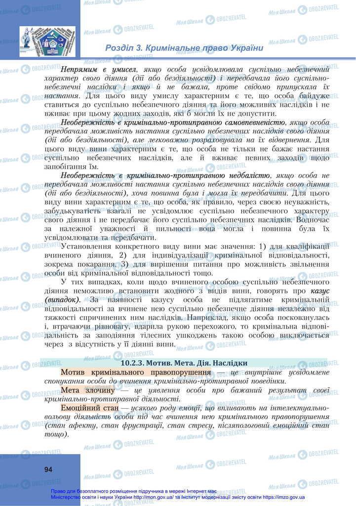 Учебники Правоведение 11 класс страница 94