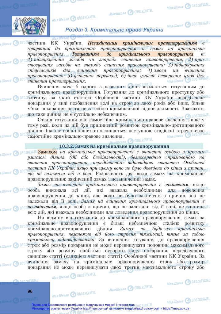 Учебники Правоведение 11 класс страница 96