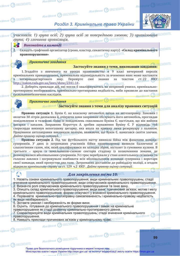 Підручники Правознавство 11 клас сторінка 99