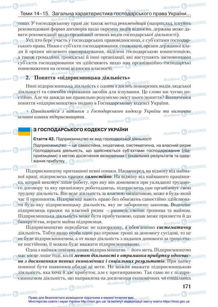 Підручники Правознавство 11 клас сторінка 171