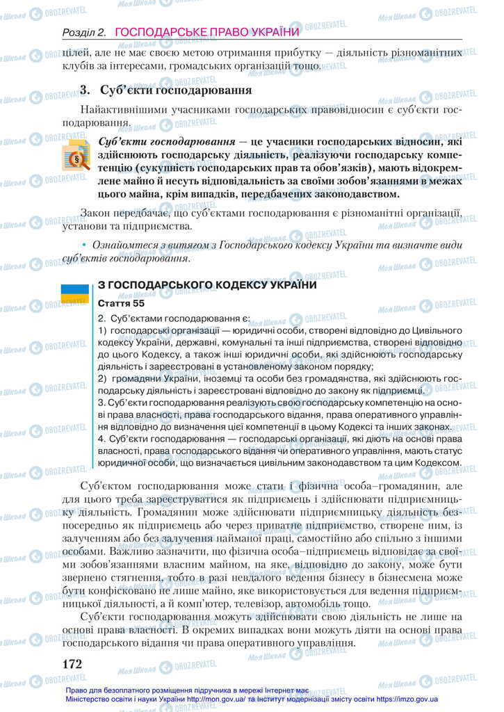 Учебники Правоведение 11 класс страница 172