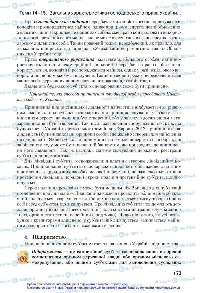 Учебники Правоведение 11 класс страница 173