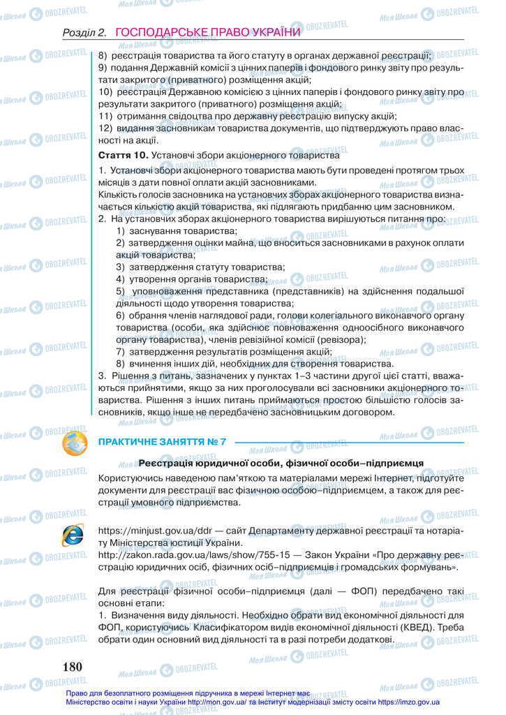 Підручники Правознавство 11 клас сторінка 180