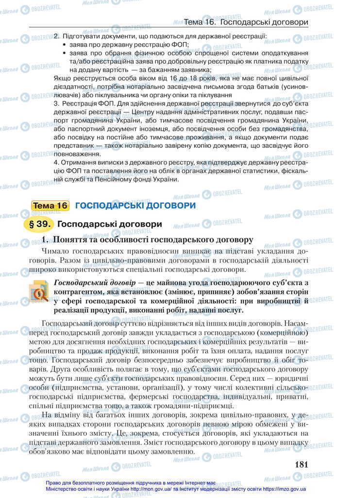 Підручники Правознавство 11 клас сторінка 181