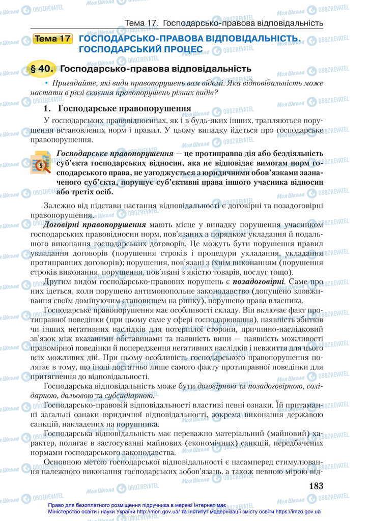 Учебники Правоведение 11 класс страница 183