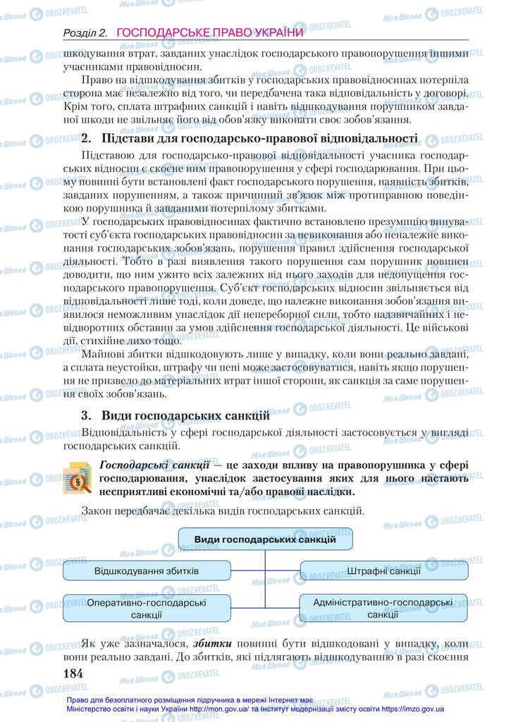 Учебники Правоведение 11 класс страница 184