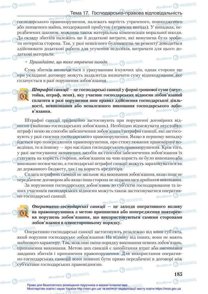 Підручники Правознавство 11 клас сторінка 185