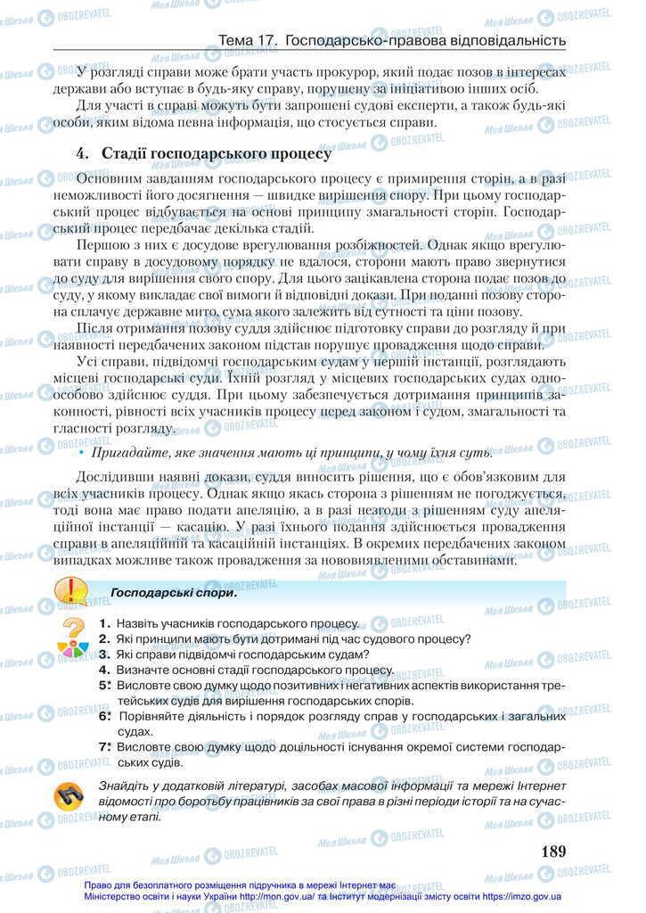 Підручники Правознавство 11 клас сторінка 189