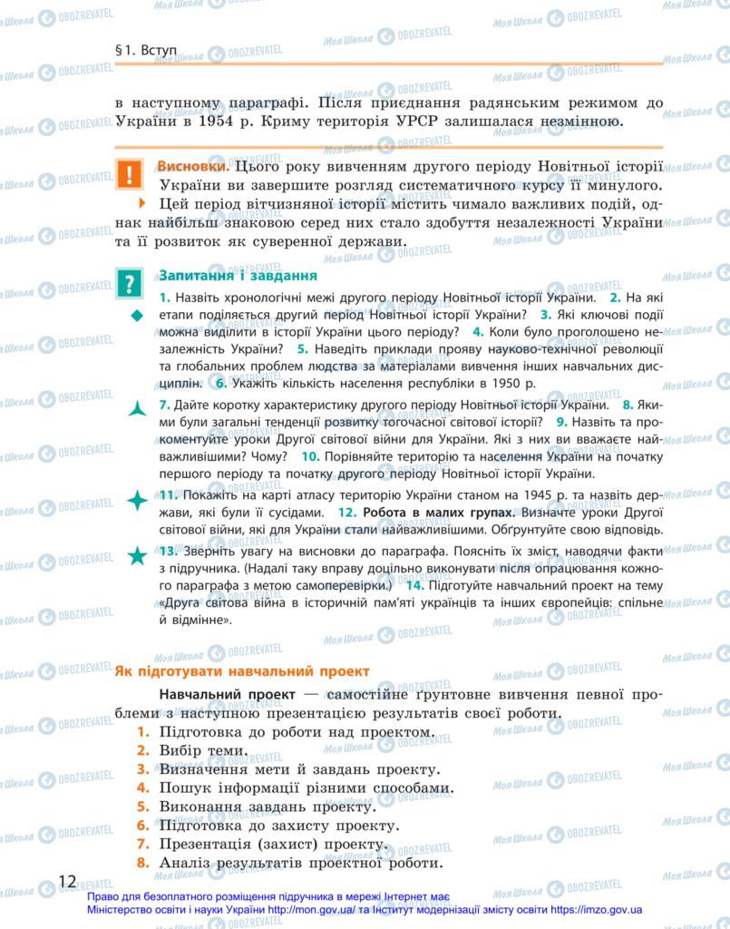 Учебники История Украины 11 класс страница 12