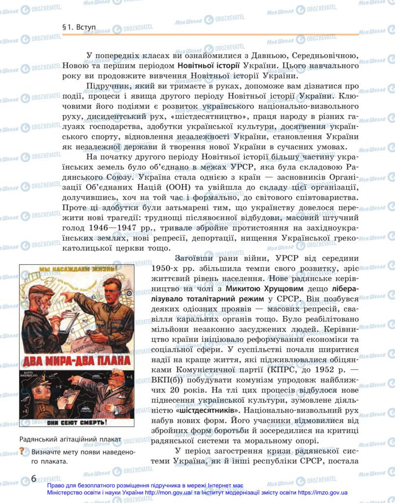 Учебники История Украины 11 класс страница 6