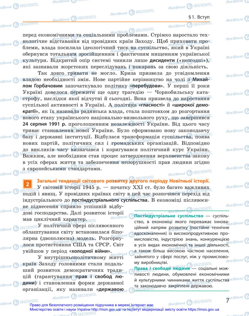 Учебники История Украины 11 класс страница 7