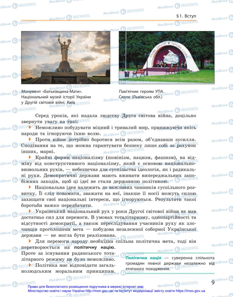 Учебники История Украины 11 класс страница 9