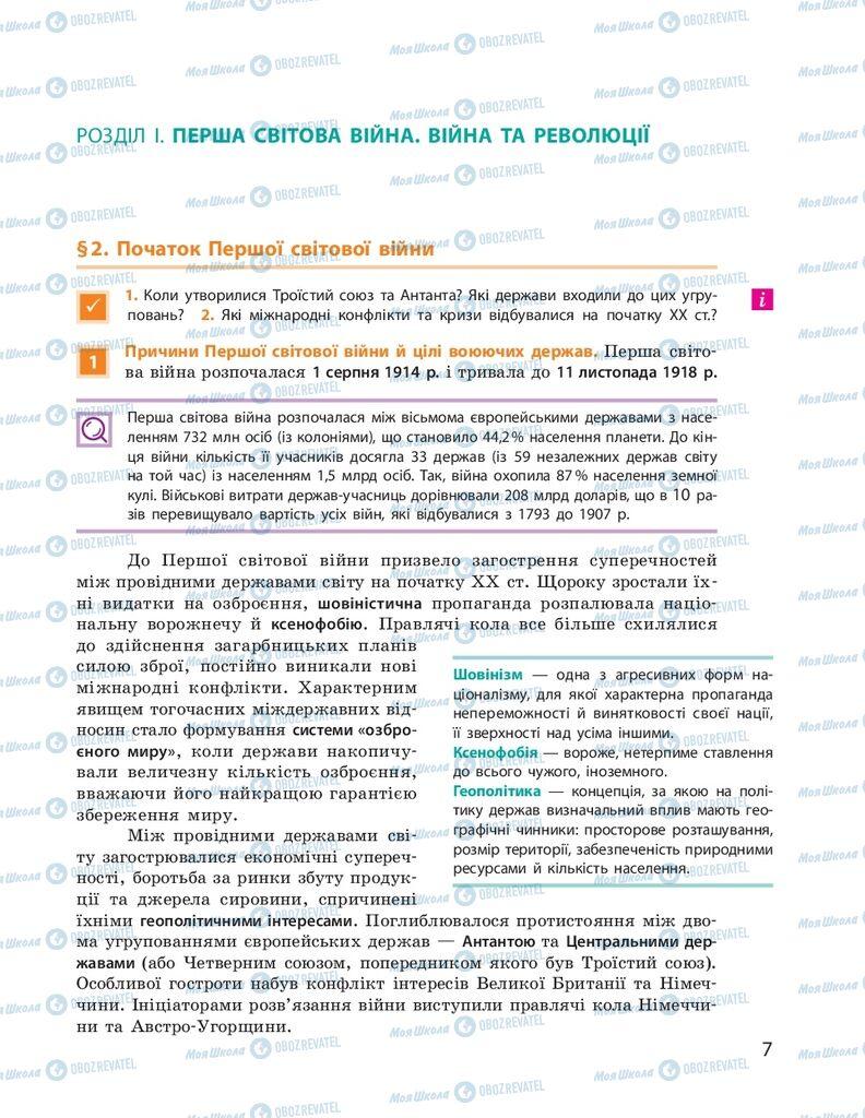 ГДЗ Всесвітня історія 10 клас сторінка  7