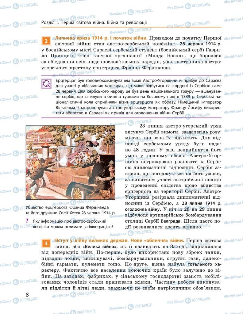 ГДЗ Всесвітня історія 10 клас сторінка  8