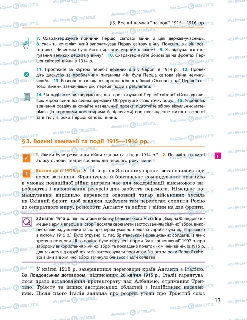 ГДЗ Всесвітня історія 10 клас сторінка  13