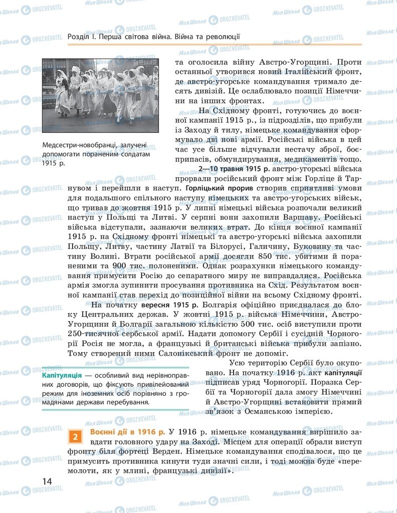 ГДЗ Всемирная история 10 класс страница  14