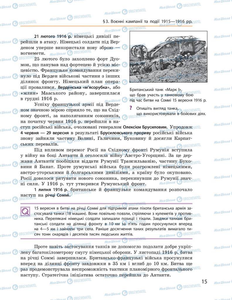 ГДЗ Всесвітня історія 10 клас сторінка  15