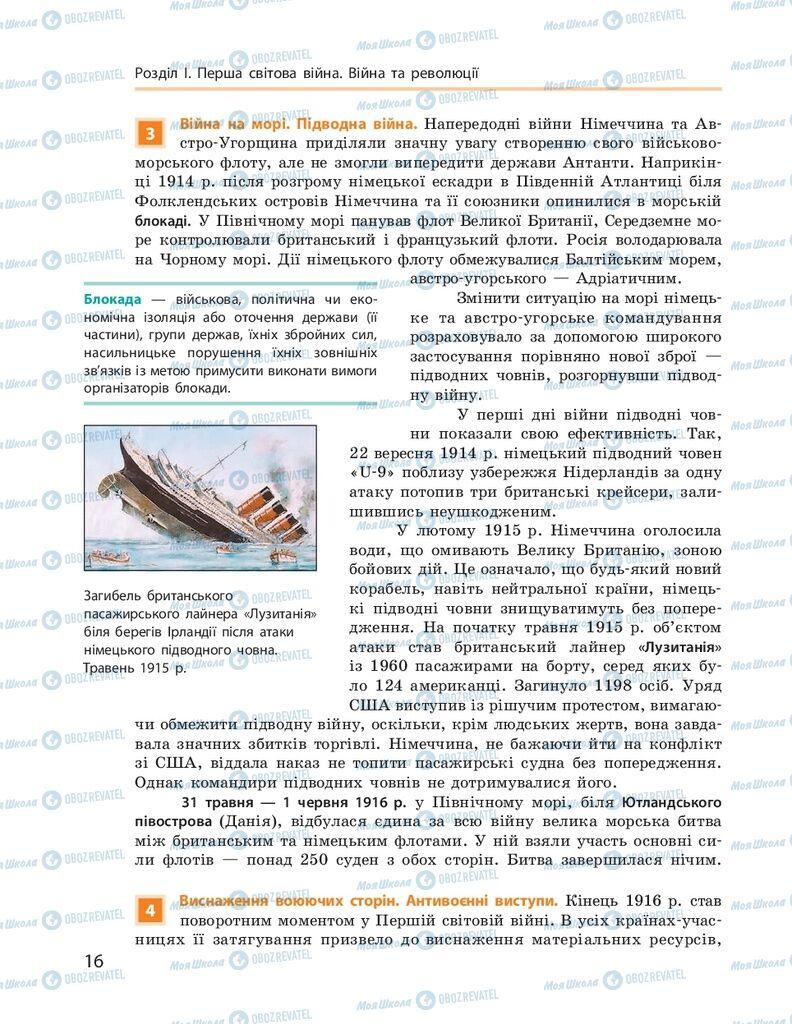 ГДЗ Всесвітня історія 10 клас сторінка  16