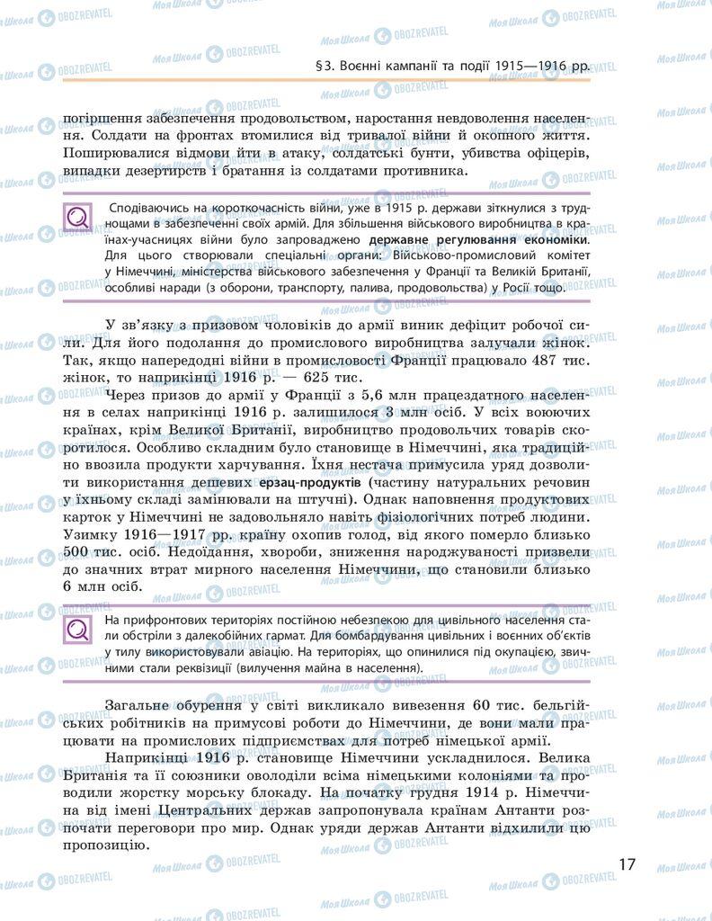 ГДЗ Всемирная история 10 класс страница  17