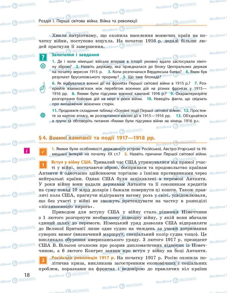 ГДЗ Всесвітня історія 10 клас сторінка  18