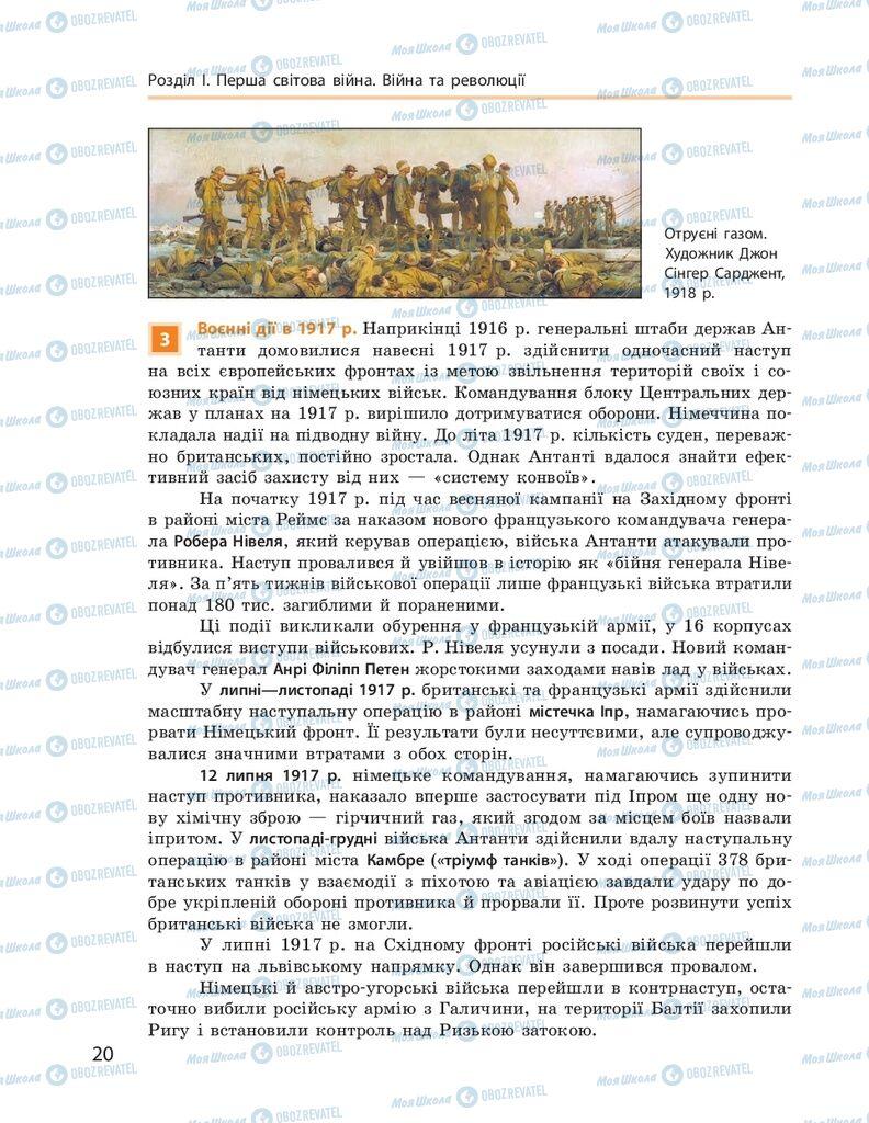 ГДЗ Всесвітня історія 10 клас сторінка  20