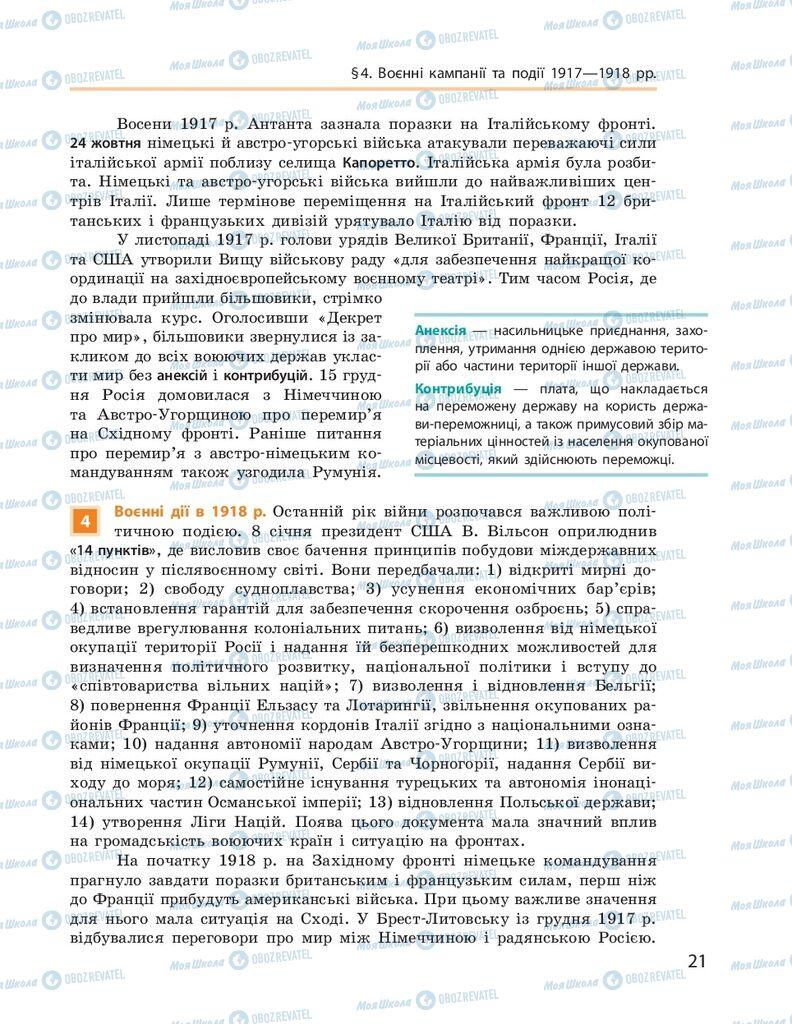 ГДЗ Всесвітня історія 10 клас сторінка  21