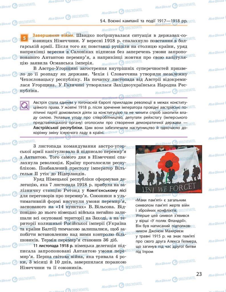 ГДЗ Всемирная история 10 класс страница  23