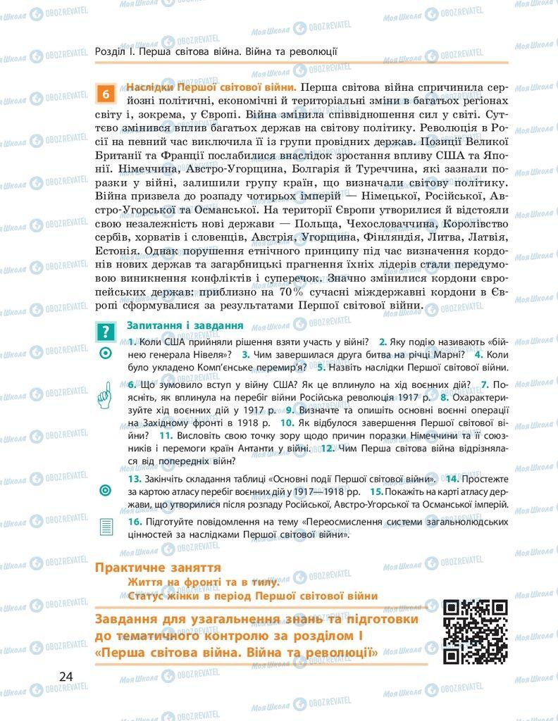 ГДЗ Всесвітня історія 10 клас сторінка  24