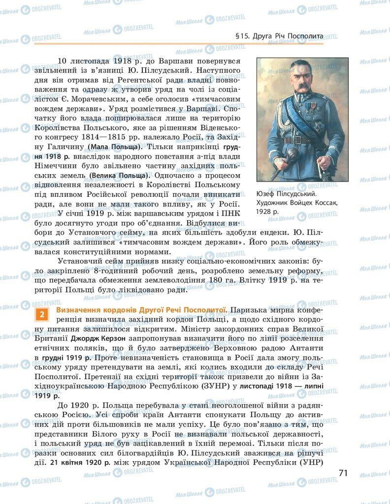 ГДЗ Всесвітня історія 10 клас сторінка  71