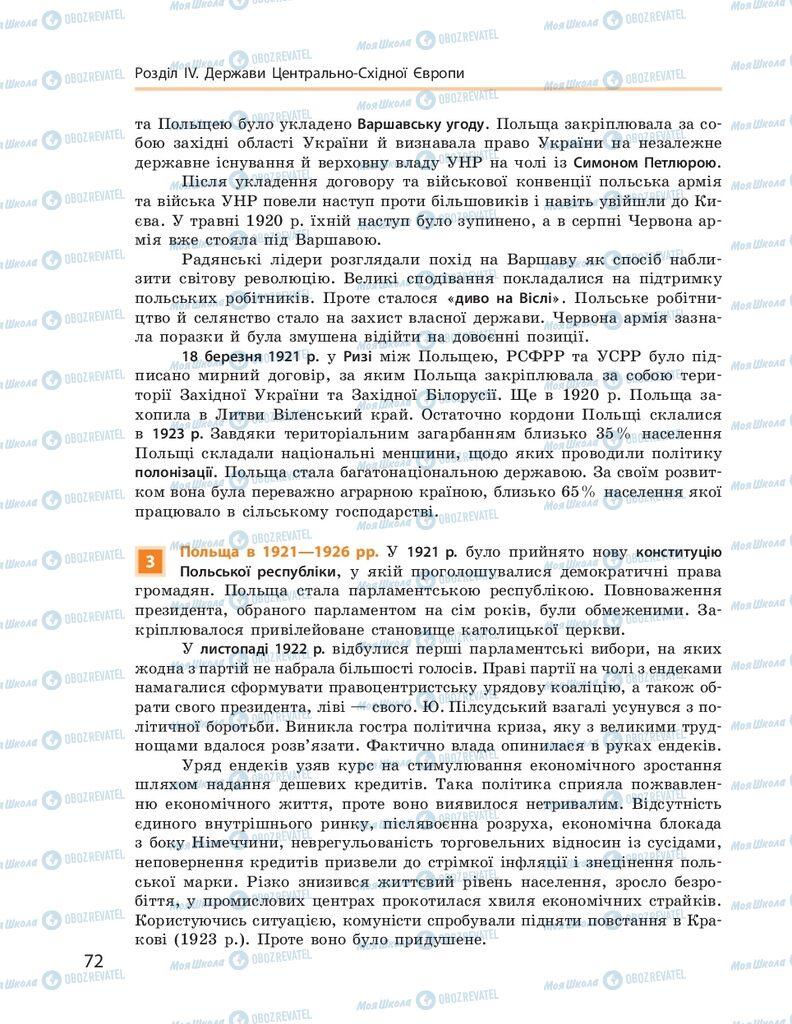 ГДЗ Всесвітня історія 10 клас сторінка  72