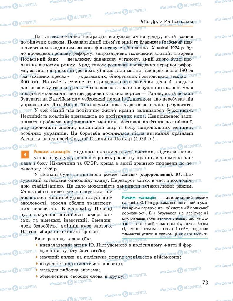ГДЗ Всесвітня історія 10 клас сторінка  73