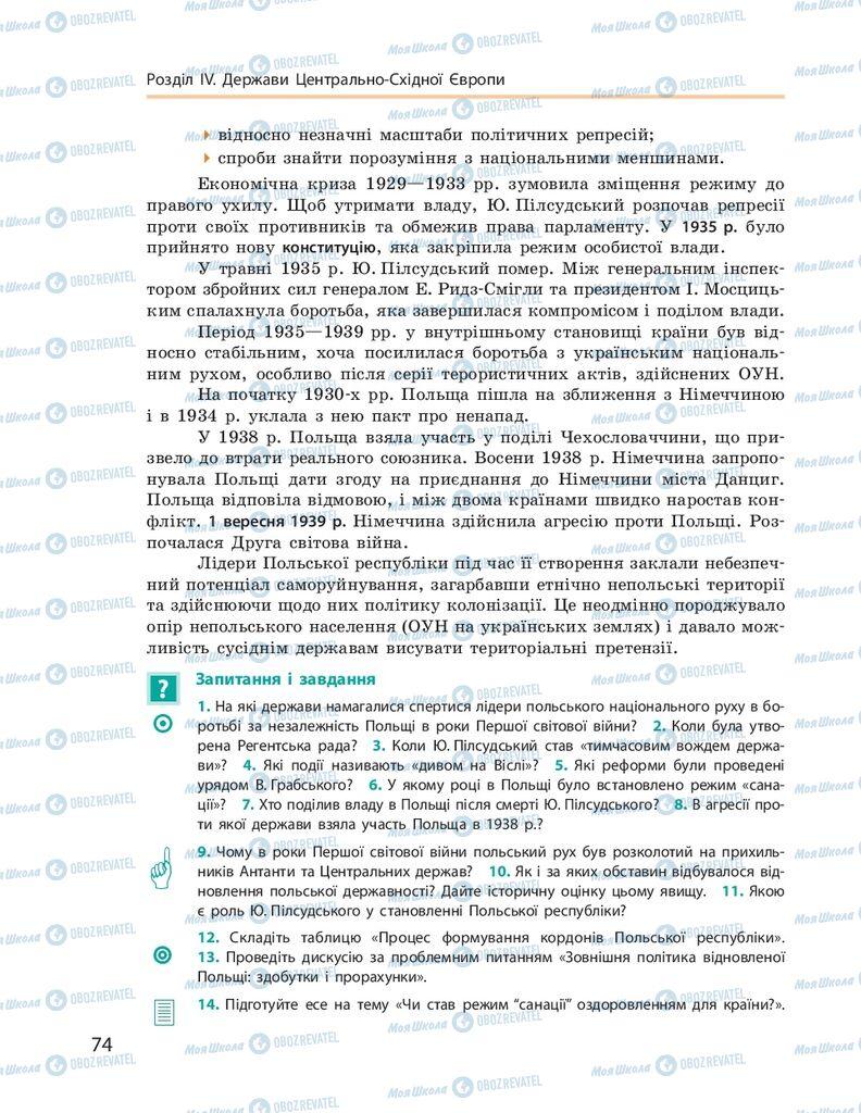 ГДЗ Всесвітня історія 10 клас сторінка  74