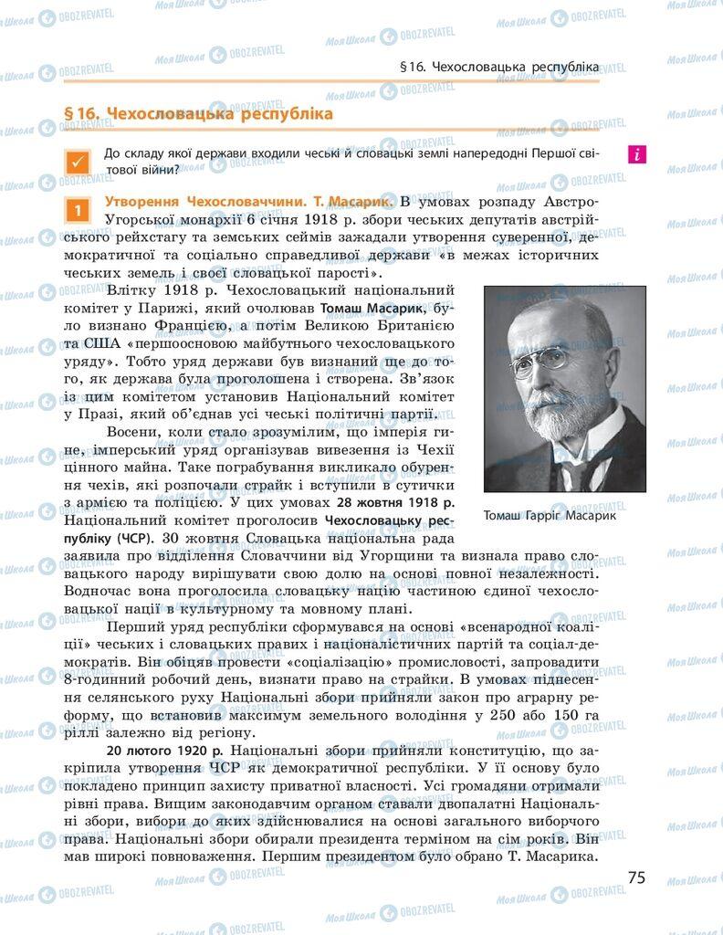 ГДЗ Всесвітня історія 10 клас сторінка  75