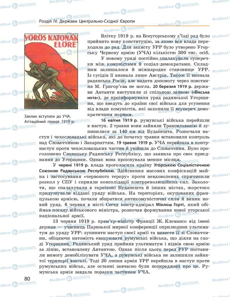 ГДЗ Всесвітня історія 10 клас сторінка  80