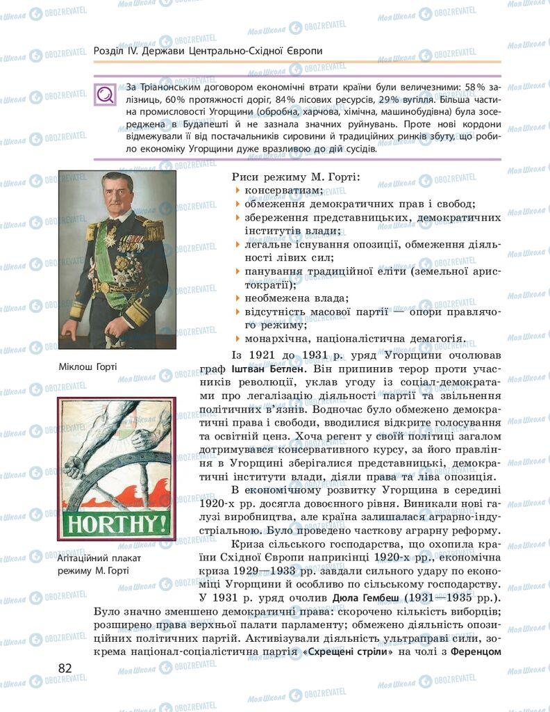 ГДЗ Всесвітня історія 10 клас сторінка  82