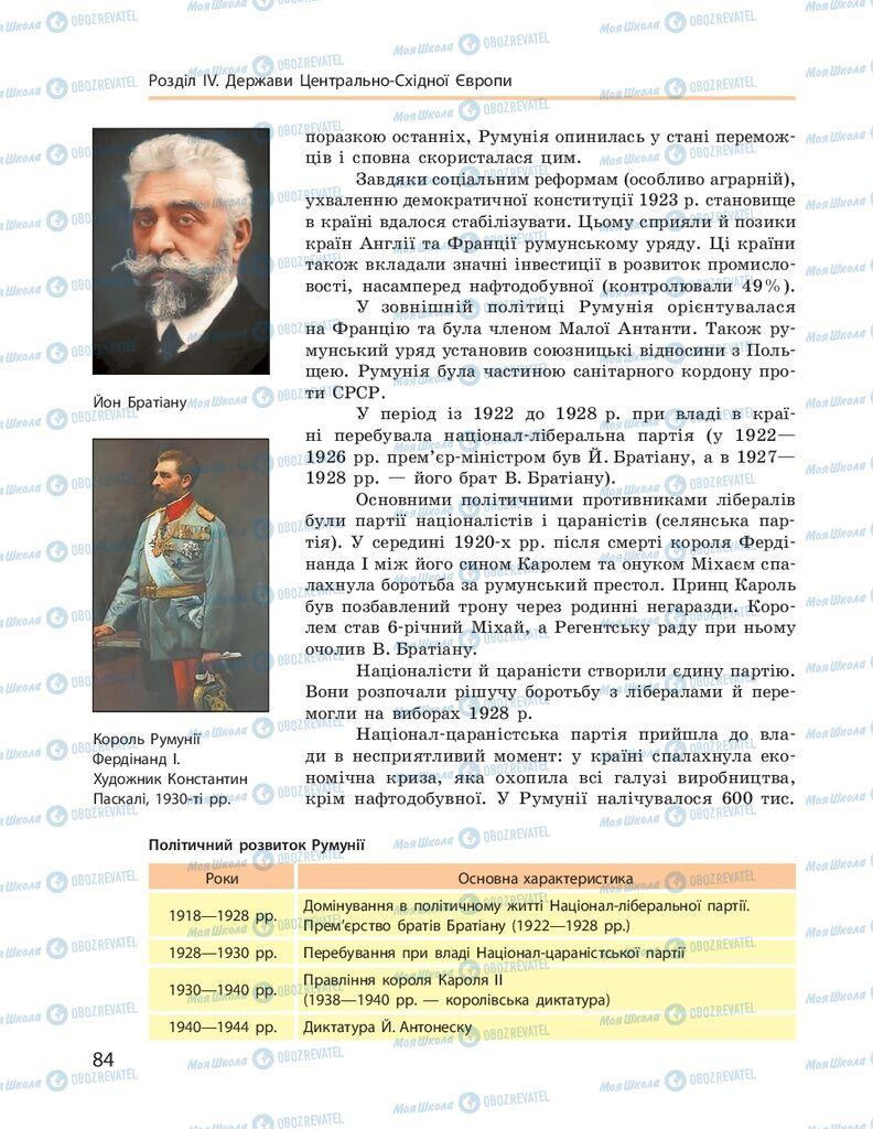 ГДЗ Всесвітня історія 10 клас сторінка  84