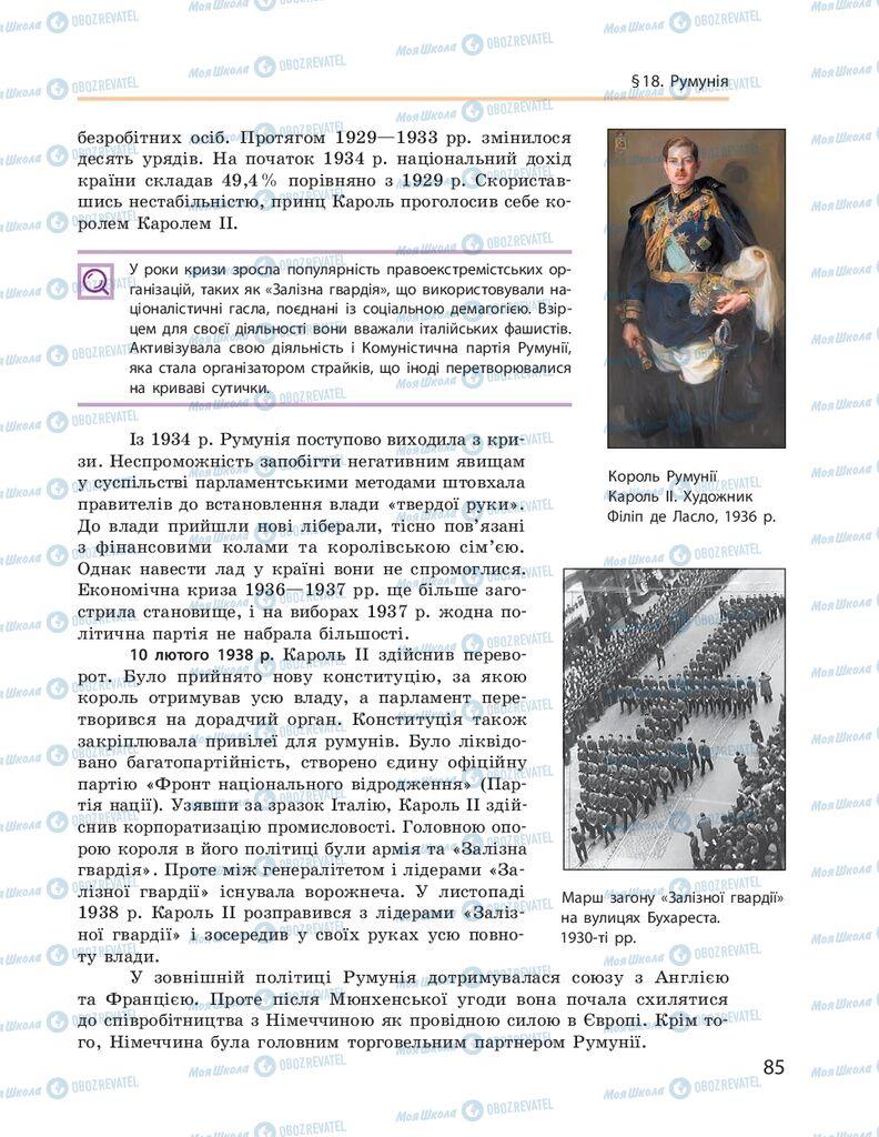 ГДЗ Всесвітня історія 10 клас сторінка  85