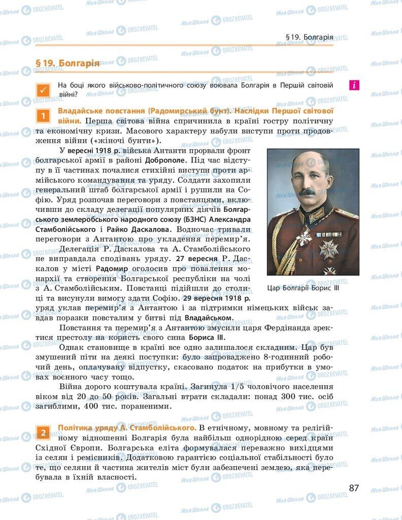 ГДЗ Всесвітня історія 10 клас сторінка  87