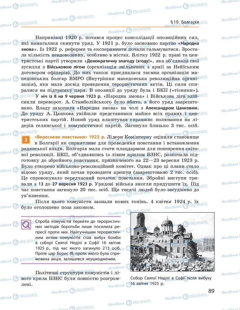 ГДЗ Всесвітня історія 10 клас сторінка  89