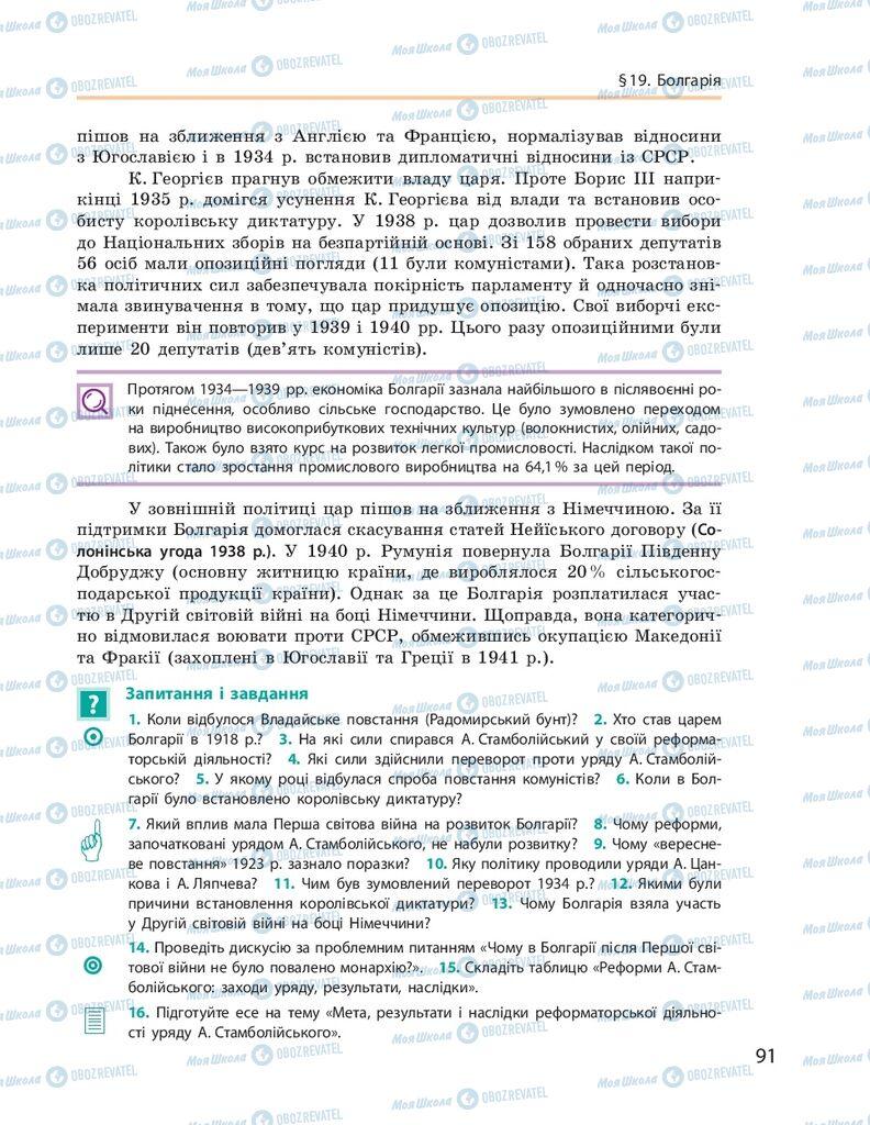 ГДЗ Всесвітня історія 10 клас сторінка  91
